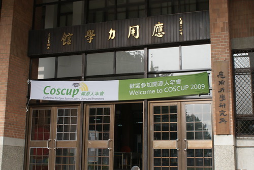 COSCUP2009