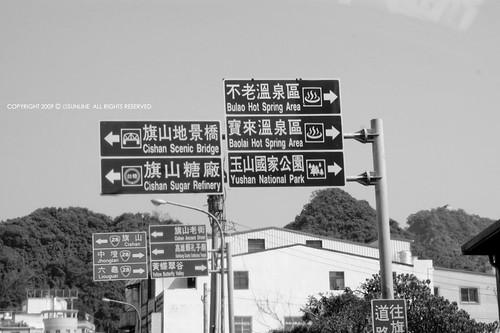 20090904旗山-1