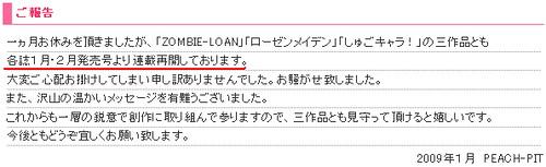 090119 - 日本動畫公司GONZO和台灣中華電信共同結盟,宣佈將從23日於MOD上推出『GONZO CHANNEL/GONZO 特區』專屬收費動畫頻道
