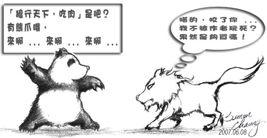 貓熊 VS 狼