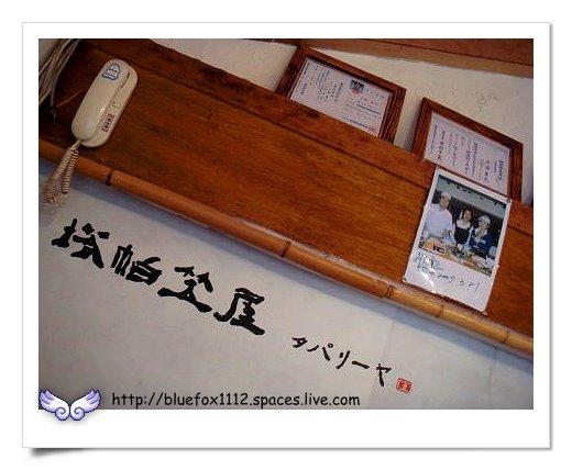 090308金山塔帕笠屋18_日籍老闆的廚師證照