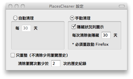 PlacesCleaner 0.3