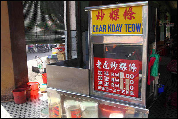 tiger-char-koay-teow