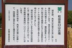 和田茶臼山古墳 #1