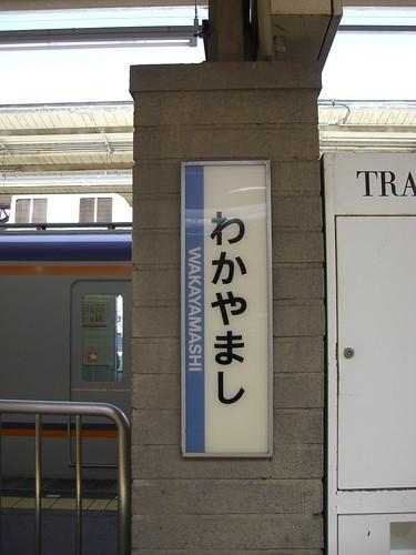 和歌山市駅/Wakayamashi station