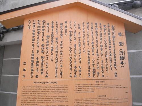 行願寺(革堂)@京都-01
