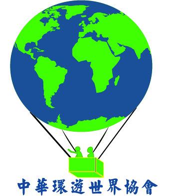 中華環遊世界協會LOGO