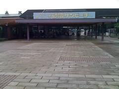 砂沼サンビーチ