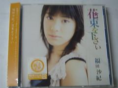 原裝絕版 2005年 9月7日 福田沙紀 CD 原價 1050yen 中古品