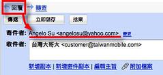 Gmail設定7