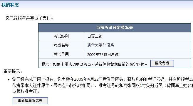 日语二级报考