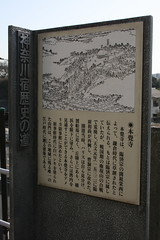 Kanagawa Juku History Road Route Marker at Hongakuji on the Old Tokaido (only1tanuki) Tags: japan metal temple japanese buddhist yokohama historicalmarker historicalsite tokaido kanagawaprefecture routemarker hongakuji oldtokaido kanagawajuku needtotranslate kanagawajukuhistoryroad