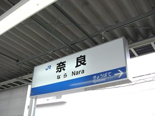 奈良駅/Nara station