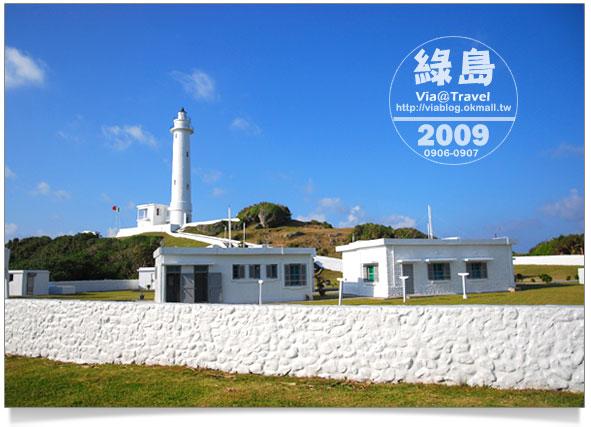 【綠島之旅】綠島景點推薦~綠島燈塔美景