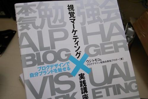 視覚マーケティング実践講座を読んでいる途中です