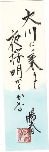 5月の俳句