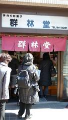 20080228 東京玩第六天 007 護国寺群林堂豆大福03