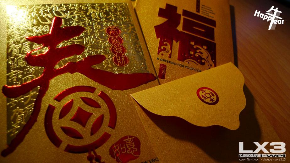 粉高級的紅包袋XD