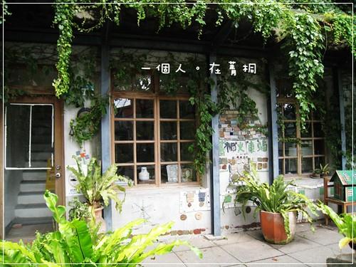 菁桐太子賓館3