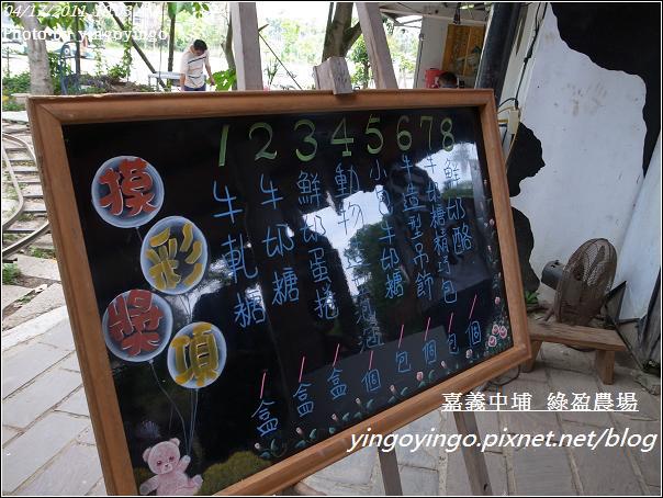 嘉義中埔_綠盈農場20110417_R0019001