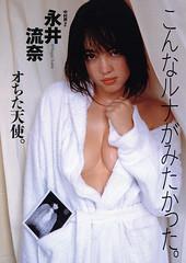 永井流奈の壁紙プレビュー