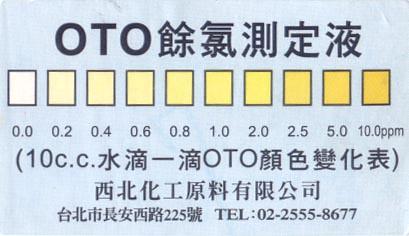 你拍攝的 OTO餘氯測定液。