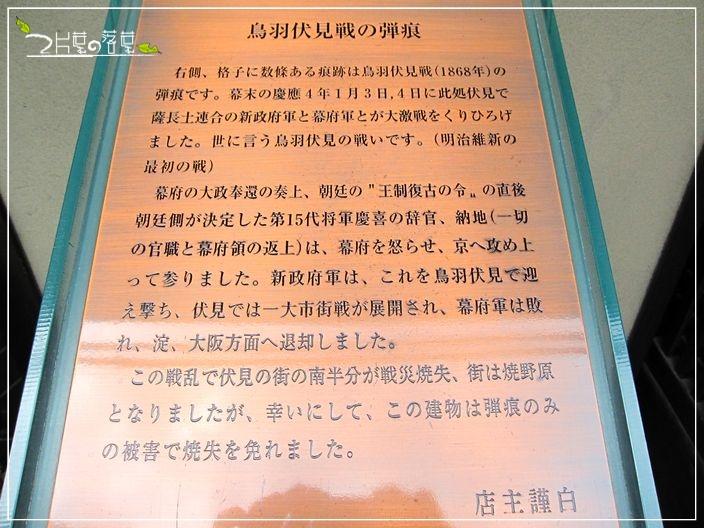 伏見桃山_01.JPG