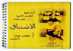 (JY) Tags: j y d u