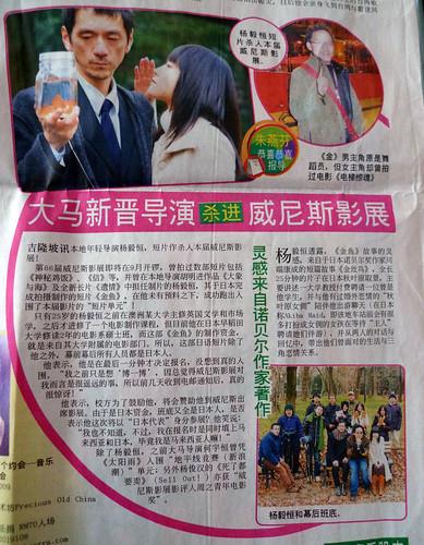 大馬新晉導演殺進威尼斯影展 (China Press, 18/8/2009)