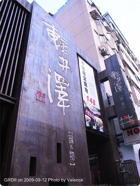 輕井澤_002