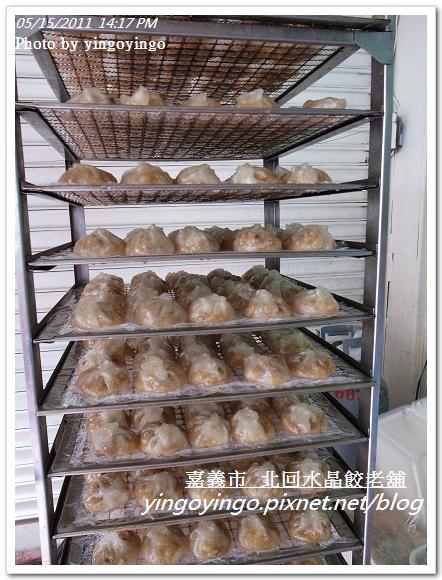 嘉義市_北回水晶餃老舖20110515_R0019577