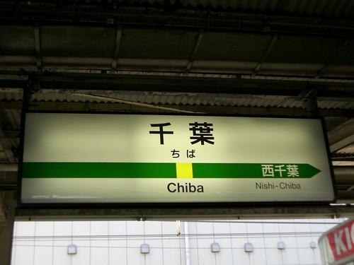 千葉駅/Chiba station