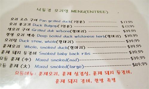 Nak Dong Gang Restaurant: Doraville