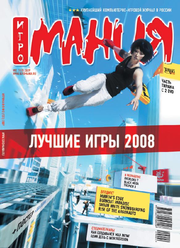 Игра года 2008 игромания-Из первых рук Главные игры 2008 года.