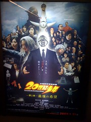 20th Century Boys Part2