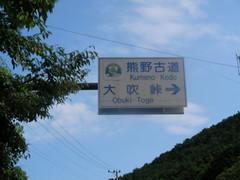 串本サイクリング