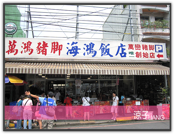萬巒豬腳 海鴻飯店01