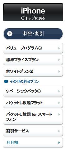 iPhone 4 / 3GS:月月割 | ソフトバンクモバイル
