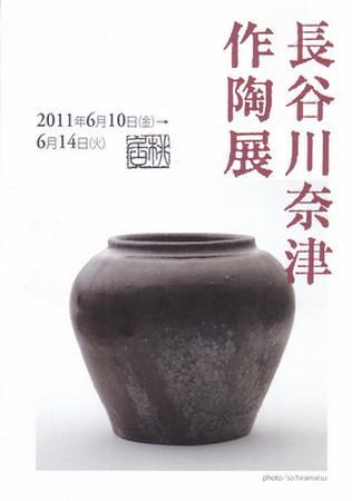 ■長谷川 奈津 作陶展■