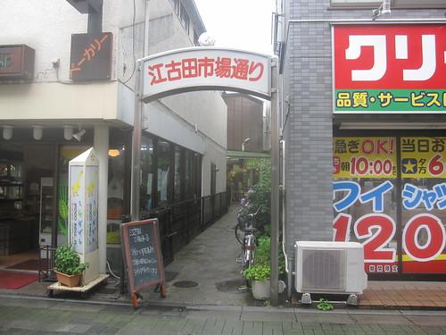 江古田市場入り口