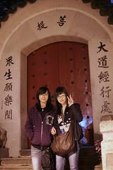 CNY2009 (1Es) Tags: 清暉園 中山 順德