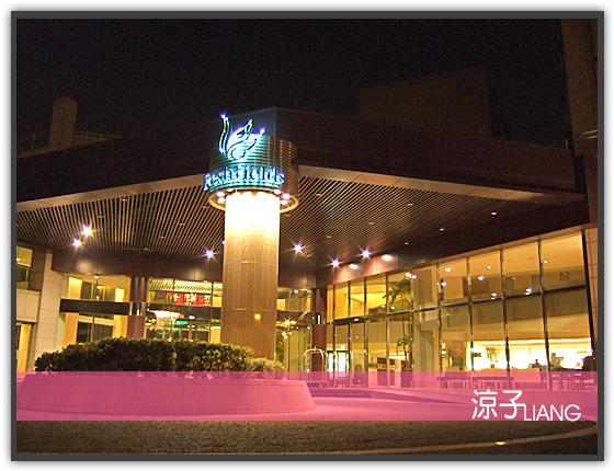 清新溫泉度假飯店01