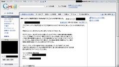 Gmail の画面
