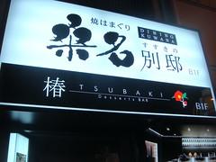 Tsubaki Dessert