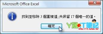 Excel刪除重複A08