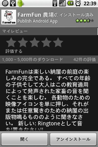 farmfun01