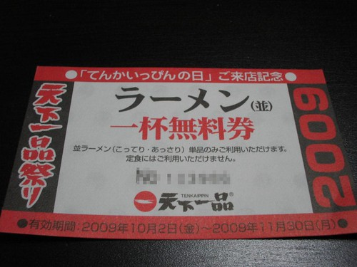 2009天下一品祭り@かしば店