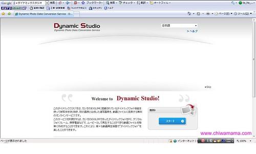 ダイナミックスタジオ