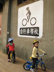 20090312-西臨港線風景1 (2)