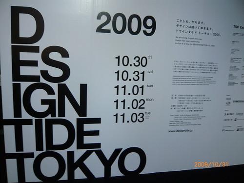 Design Tide - 8
